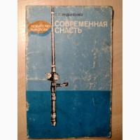 Книга. Современная снасть С. Индыченко
