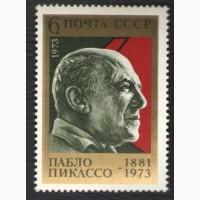 Продам марки СССР 1973 год Памяти Пабло Пикассо