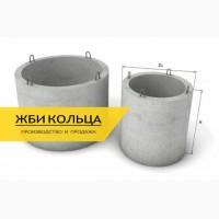 Кольца ж/б для канализации, септика, колодца