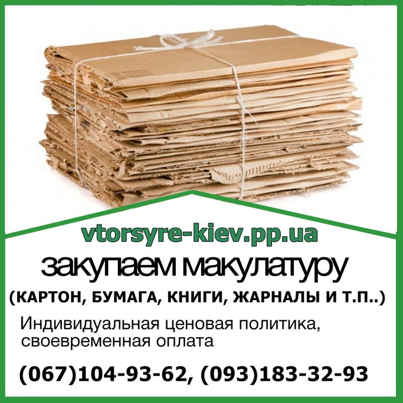сдача макулатуры цена за кг в новосибирске