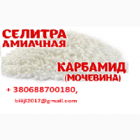 Минеральные удобрения. Нитроаммофос, карбамид, селитра, по Украине, CIF, FOB, DAP