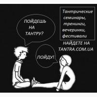 Практика тантра-йоги в Киеве