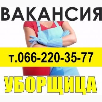 Срочно в кондитерский цех требуется Уборщица. Работа Уборщица Харьков