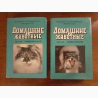 Домашние животные (2томи) Рогожкина Л.Г., Рогожкин А.Г. 1994