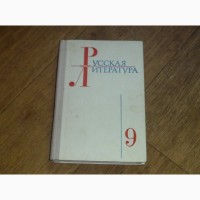 Русская литература 9 ред. Бурсов, Б