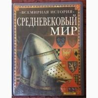 Продам книгу Средневековый мир