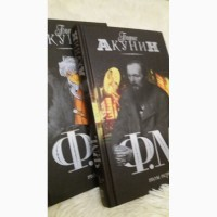 Продам книгу Борис Акунин ФМ два тома 2006 г