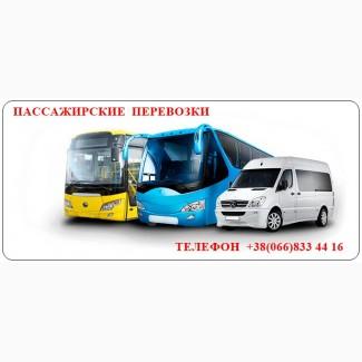 Автобусы Луганск - города Украины, России