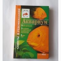 Книга Аквариум Советы и рекомендации