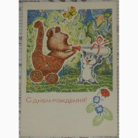 Открытка Зарубина Зайчик кормит мишку из бутылочки, 1968