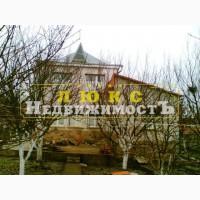 Продам дом Черноморка / Золотая горка