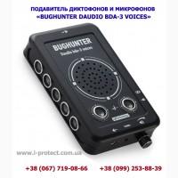 Глушитель микрофонов, диктофонов bda-3 Voices купить в Украине