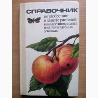 Справочник по удобрению и защите растений