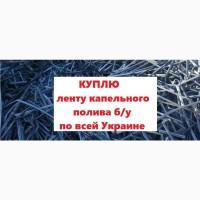 Закупаем ленту трубку капельного орошения по Украине