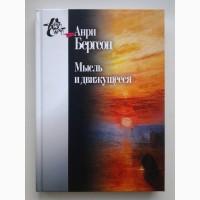 Анри Бергсон. Мысль и движущееся. Серия: Книга света