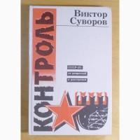Роман. Виктор Суворов. «Контроль»