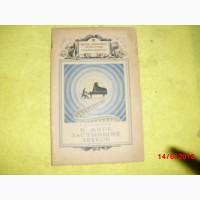 Серия- научно-популярная библиотека солдата и матроса