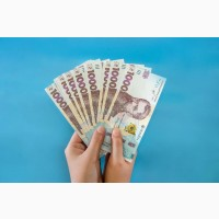 Грошi в борг до 250 000 тисяч гривень
