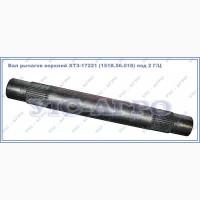 Вал рычагов 151.56.018-2АР верхний навески Т-150 К