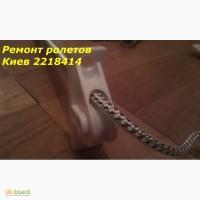 Срочный ремонт ролет Киев ремонт роллет ремонт ролетов ремонт роллетов в Киеве