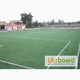 Искусственное футбольное поле Украина