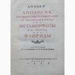 Апулей. Апология. Метаморфозы. Флоририды. 1959г