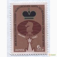Почтовые марки СССР 1982. 2 марки Межзональные турниры чемпионатов мира по шахматам