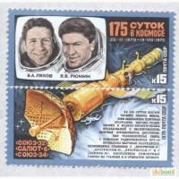 Почтовые марки СССР 1979. Иследования на комплексе «Союз-32»-«Салют-6»-«Союз -34»