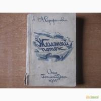 Книга. А. Серафимович. Железный поток. 1944 год. Раритет. Дешево Железный поток