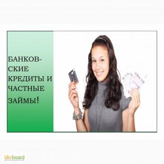 Кредитный брокер окажет профессиональную помощь в получении кредита