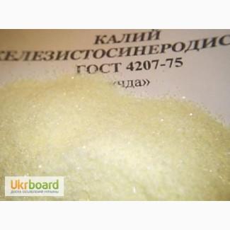 Продам калий железистосинеродистый (желтая кровяная соль)