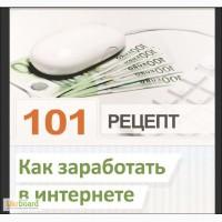 Книга по бизнесу. «101 рецепт как заработать в интернете». Дешево + подарок