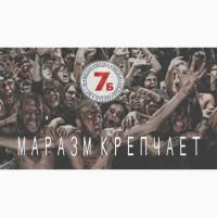 Газета 7Б Media