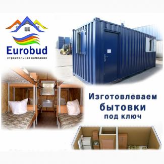 Бытовки. Дачные модули в Одесса