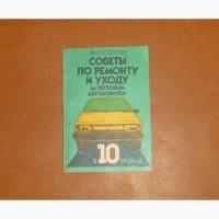 Советы по ремонту и уходу за легковым автомобилем в 10 уроках