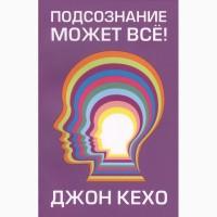 Продам книгу; Джон Кехо: Подсознание может всё
