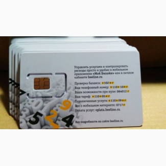 Российскую сим-карту, рабочую или стартовый пакет