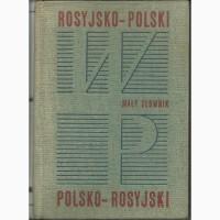 Продам краткий русско-польский, польско-русский словарь