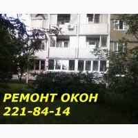 Ремонт окон Киев, регулировка дверей замена петель S-94, диагностика ролет в Киеве
