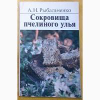 А. Н. Рыбальченко. Сокровища Пчелиного улья