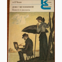 Дом с мезонином. Повести и рассказы, А.П.Чехов, Москва 1983