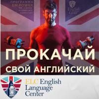 Английский язык для детей и взрослых - Киев (Позняки, Троещина, Академгородок)