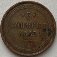 Россия 5 копеек 1865 год в СОХРАНЕ