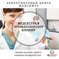 Медсестра в стоматологію