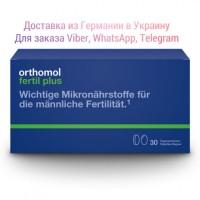Orthomol Fertil Plus витамины для мужчин, ортомол фертил плюс отзывы, витамины ортомол