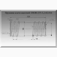 Пружина клети шахтной 1НОВ-255-3, 2.02.016