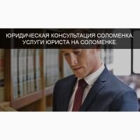 Юридическая консультация Соломенка. Услуги юриста на Соломенке