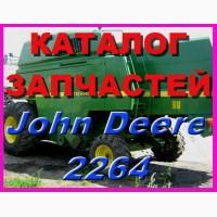 Каталог запчастей Джон Дир 2264 - John Deere 2264 на русском языке в печатном виде