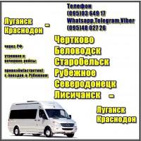 Автобус Луганск - Беловодск - Старобельск - Рубежное - Лисичанск чз РФ