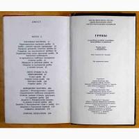 Гриби. Їстівні, умовноїстівні, неїстівні, отруйні (укр.)(002, 04)